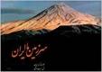 Kasraian/Arshi: Our homeland Iran